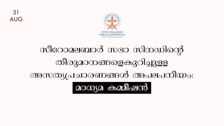 സീറോമലബാർ സഭാ സിനഡിന്റെ തീരുമാനങ്ങളെകുറിച്ചുള്ള അസത്യപ്രചാരണങ്ങൾ അപലപനീയം: മാധ്യമ കമ്മീഷൻ
